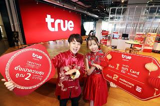 """ทรู ชวนลูกค้าเฮงรับตรุษจีน  มอบอั่งเปาความสุขคูณ 2 """"Together, Fortune Happiness""""  แลกรับ Gift Card พร้อมหมุนอั่งเปารับโชคบนแอป ทรูไอดี ทรูยู ทรูไอเซอร์วิส"""