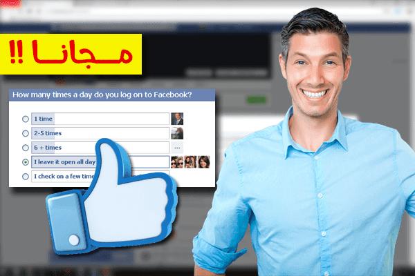 كيف تقوم بعمل إستطلاع رأي على بروفايلك أو صفحتك على الفيس بوك مجانا !