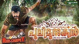 Pulimurugan Movie Teaser Launch | Red Carpet 28-05-2017 Puthuyugam Tv