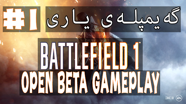 گه‌یمپله‌ی بێتای باتڵفیڵد1 Battlefield 1 Open Beta