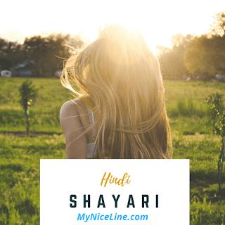 हिन्दी मे  शायरी । Shayari In Hindi