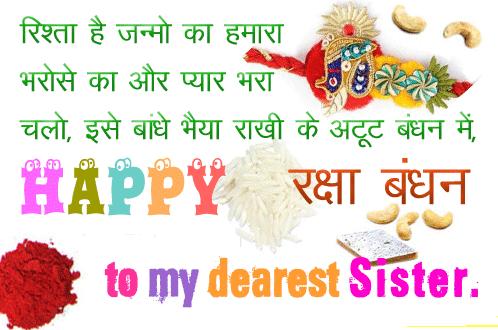 Happy Raksha Bandhan 2016 Pictures, HD Images, Pics in Hindi