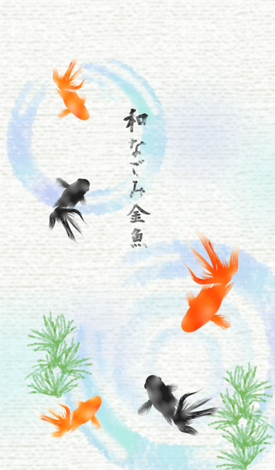 Japanese Goldfish -NAGOMI-