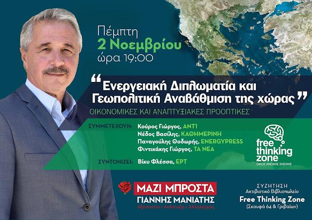 """Πρόσκληση σε συζήτηση με τον Γιάννη Μανιάτη για """"Ενεργειακή Διπλωματία και Γεωπολιτική Αναβάθμιση της χώρας"""""""