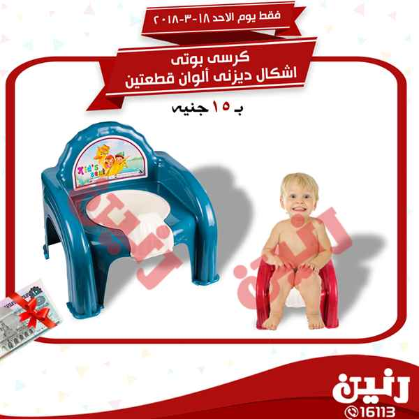 عروض رنين الاحد 18 مارس 2018 مهرجان ال 15 جنيه