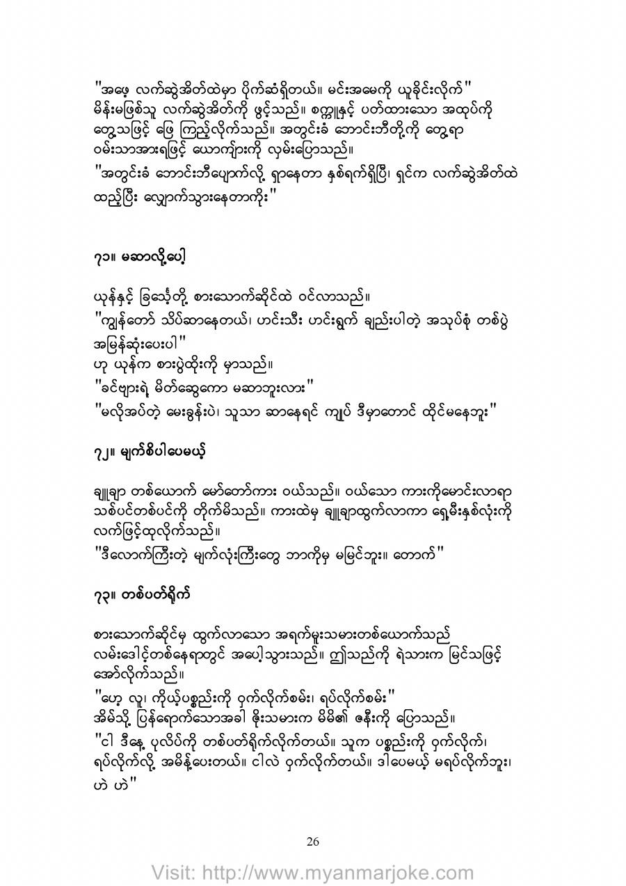 Tricky, myanmar joke