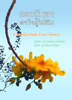Lao language Buddhism book - Good Question, Good Answer by Ven. S. Dammka