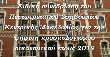 Αποτέλεσμα εικόνας για Ειδική συνεδρίαση του Περιφερειακού Συμβουλίου Κεντρικής Μακεδονίας για την ψήφιση προϋπολογισμού οικονομικού έτους 2019