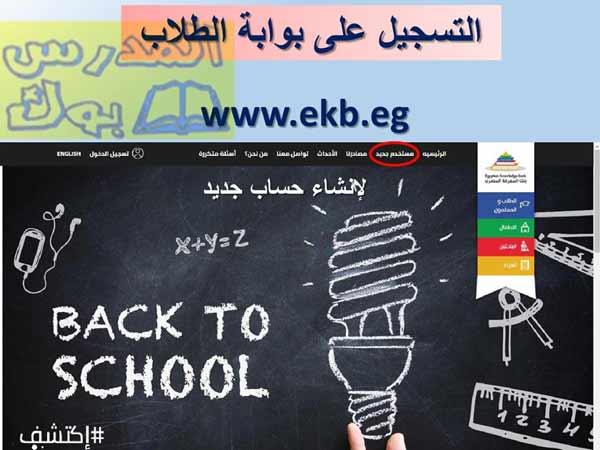 شرح طريقة التسجيل في بنك المعرفة المصري والتحميل منه