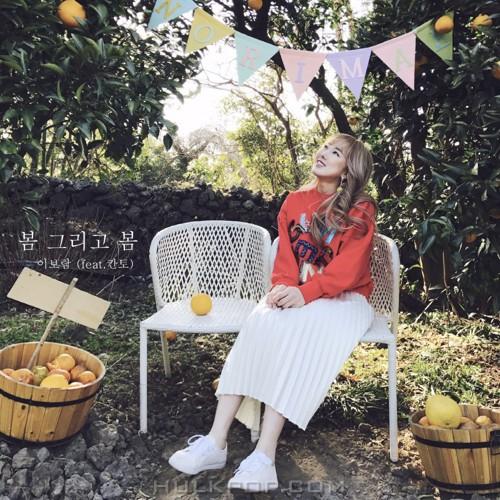 Lee Boram (SeeYa) – 봄 그리고 봄 (Feat. 칸토) – Single