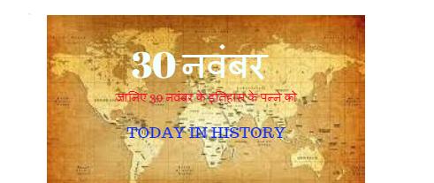 30 November Aaj Ka Itihas