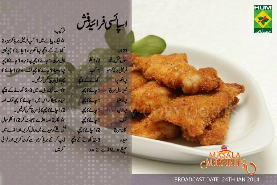 Masala Mornings With Shireen Anwer Spicy Fried Fish