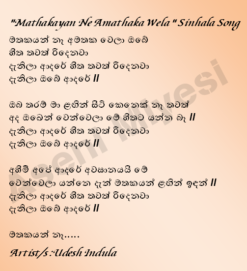 """Mathakayan Ne Amathaka Wela"" Sinhala Song  Memories not forgotten your Another heart hurts Another heart felt love hurts // Felt your love  I am not someone who was close enough to you more Today, furnishing separated Go Stop // Another heart felt love hurts // Felt your love  This is the end of our lost love Now the memories are split going close from // Another heart felt love hurts // Felt your love  No memories .....  Artist / s: Udesh Indula"