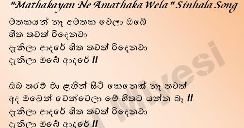 "Sinhala Wela 2016: ""Mathakayan Ne Amathaka Wela "" Sinhala Song Lyric"