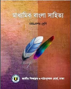 SSC Suggestion 2016 : Bangla 1st Paper (All Boards)
