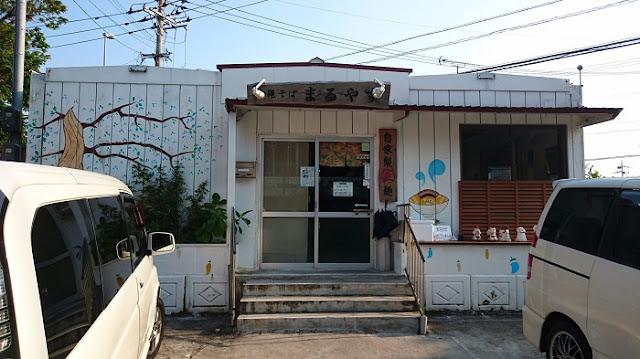 沖縄そば まるやす 中城店の写真