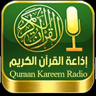 إذاعات القرآن الكريم Quraan Kareem Radio