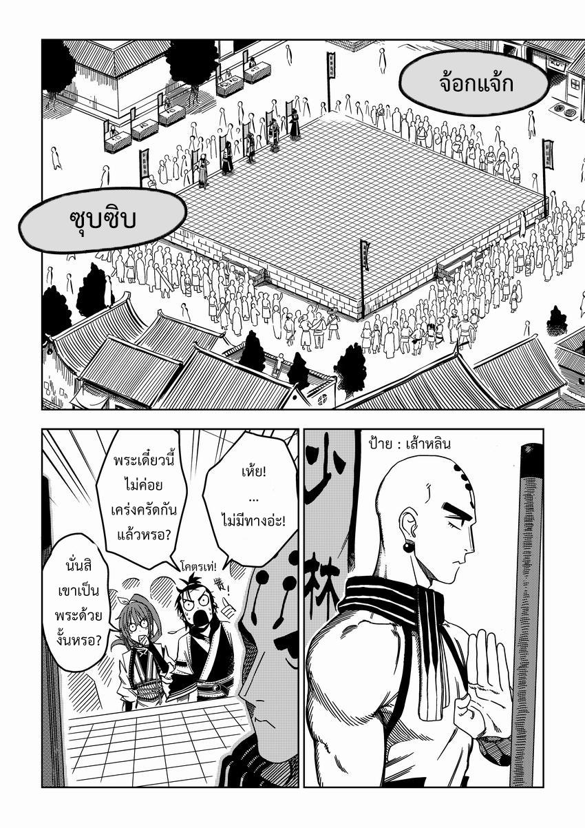 อ่านการ์ตูน Violent Path Martial Arts School 3 ภาพที่ 7