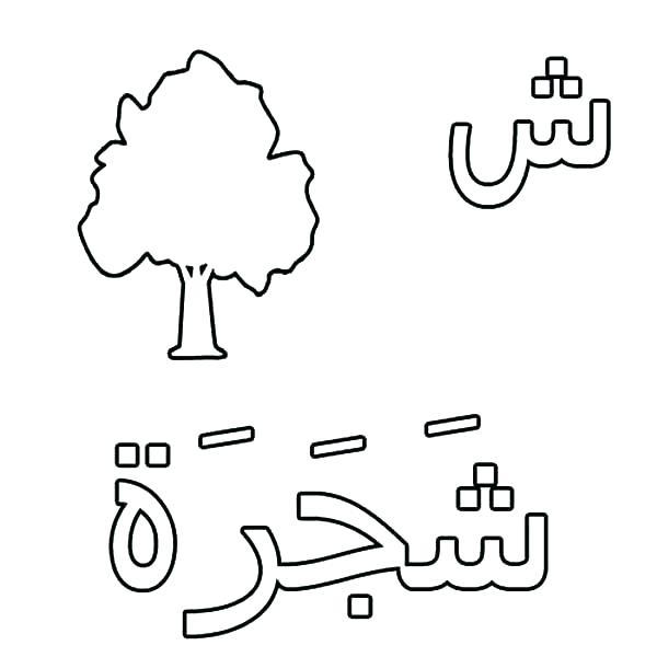 تلوين الحروف العربية مع الصور