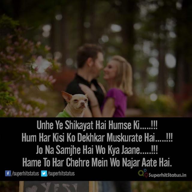 Hindi Love Shayari SMS - लव शायरी हिंदी