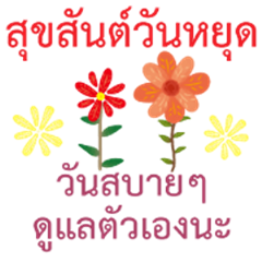 Sawasdee Thai Flowers - Beautiful