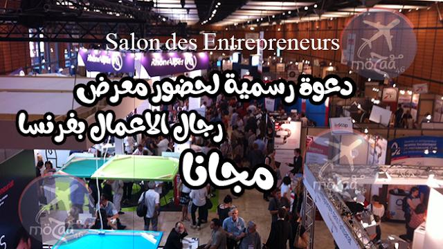 دعوة رسمية لحضور مؤتمر رجال الاعمال بفرنسا مجانا