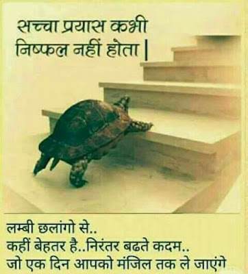 jindagi-me-kuch-kar-guzrne-ko-motivate-karti-ye-tasveere-dekh-aap-bhi-khud-ko-motivateed-feel-kroge-motivational-hmages-in-hindi