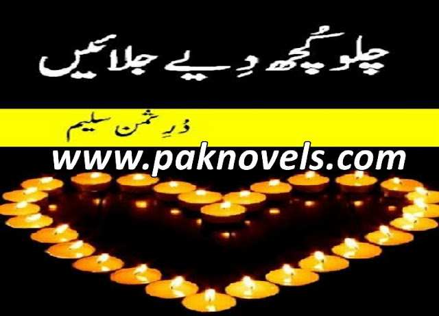 Urdu Novel By Durre Saman Saleem