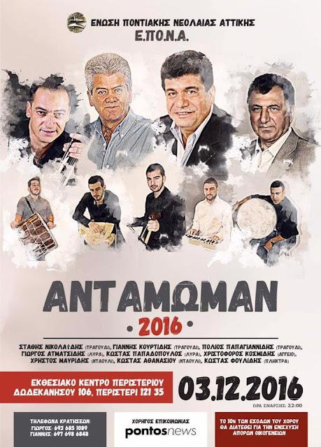«Αντάμωμαν 2016» από την Ένωση Ποντιακής Νεολαίας Αττικής