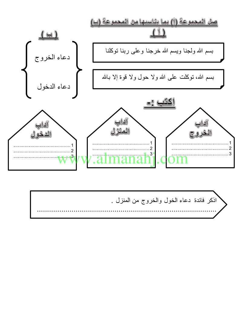 مراجعة الفصل الاول الصف الرابع تربية اسلامية الفصل الأول