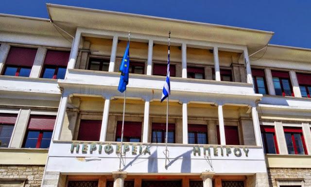 Συνεδριάζει τη Δευτέρα η Οικονομική Επιτροπή της Περιφέρειας Ηπείρου