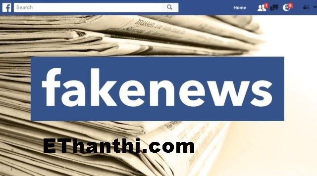 போலி செய்தியை கண்டறிய உதவும் கருவிகள் | Tools to help find fake message !