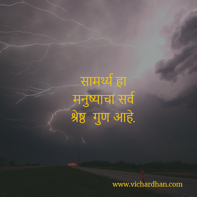 suvichar in marathi on life