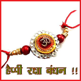 happy-raksha-bandhan-whatsapp-dp-in-hind