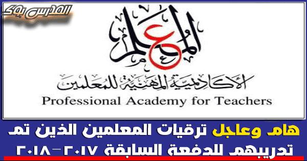 الاكاديمية المهنية للمعلمين هام وعاجل لدفعة ترقيات 2018