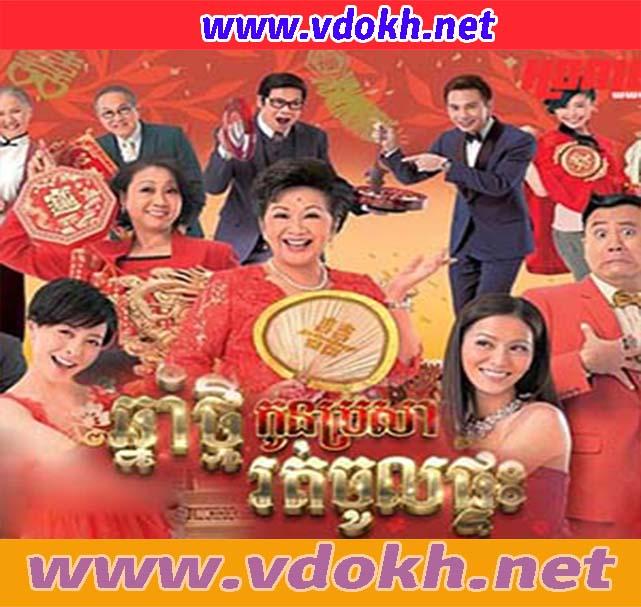 Chinese Drama, Chnam Tmey Kon Brosa Rot Choul Pteas