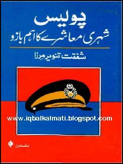 Law Books Pdf Pakistan