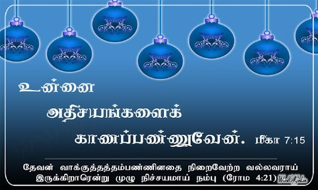 Tamil Promise Card Christian Wallpapers