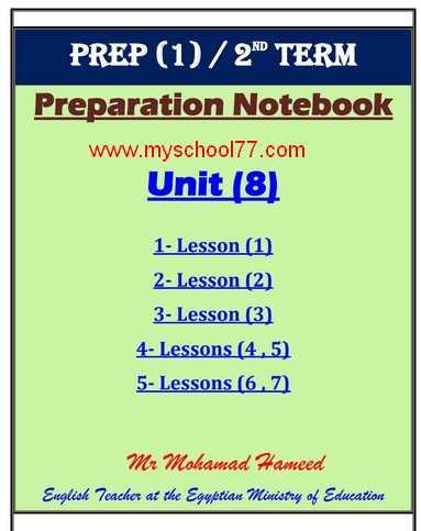 تحضير الوحدة السابعة والثامنة لغة انجليزية للصف الاول الاعدادى ترم ثانى2020