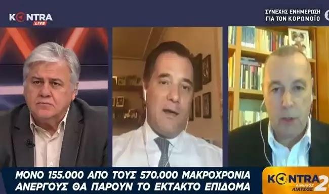 Γεωργιάδης: «Φοροφυγάδες» οι μακροχρόνια άνεργοι..