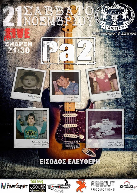 Live στην Δραπετσώνα με τους PA2!