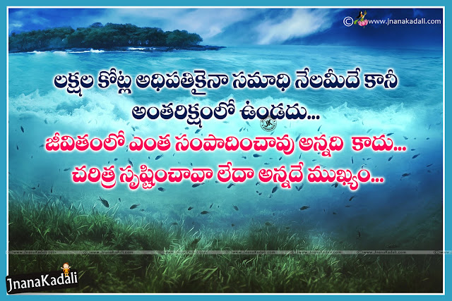 Telugu Success lines-Telugu Success messages-Telugu Quotes with hd wallpapers