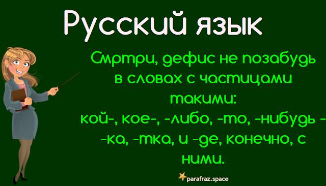 Веселые запоминалки по русскому языку для всех