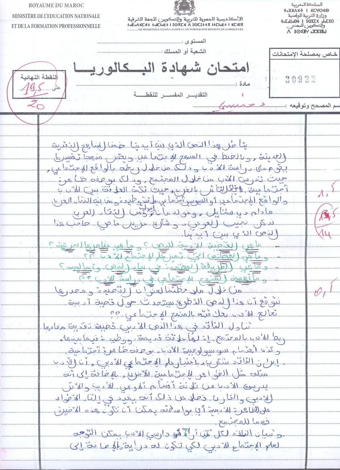 [صور حصريّة] - الإنجاز النموذجي (19,50/20)؛ الامتحان الوطني الموحد للباكالوريا، اللغة العربية وآدابها، مسلك العلوم الإنسانية 2015