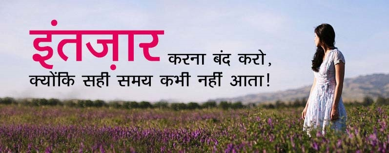 Love Quotes Latest In Hindi