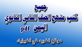 تحميل جميع كتب مناهج الصف الثاني الثانوي pdf ، اليمن منهج اليمن الدراسي ، المنهج اليمني، كتب منهج الصف الثاني الثانوي اليمن pdf الجزء الأول والثاني ، الفصل الأول والفصل الثاني