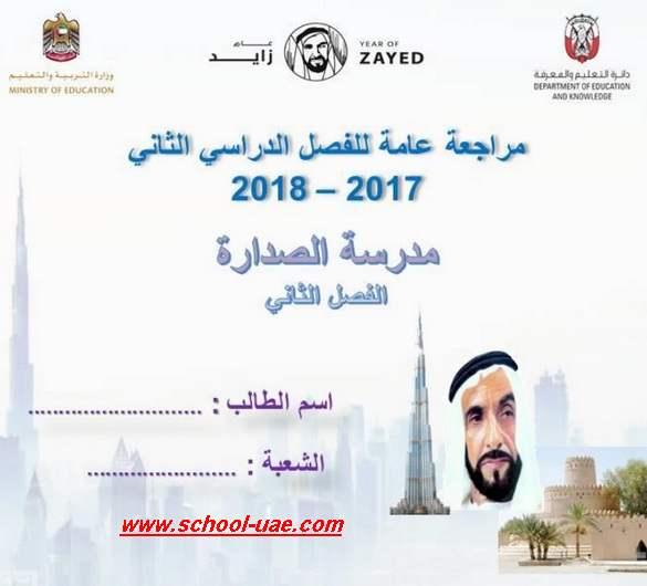 مراجعة اجتماعيات وتربية وطنية الصف الخامس الفصل الدراسي الثاني2020 الامارات