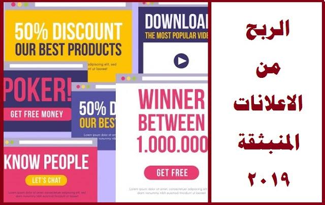 الربح من بلوجر بواسطة الاعلانات المنبثقة + افضل 4 شركات للاعلانات المنبثقة - 2019 - 114