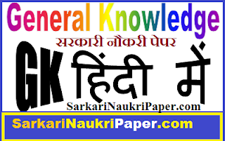 The website contains hundreds of GK GS questions among answers on a variety of GK and GS Practice Papers. Useful for SSC Railway and all Other Competitive Exams.