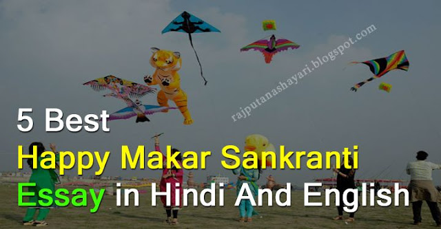 makar sankranti essay in hindi The harvest hindu festival that is celebrated in january in the happiness of the harvest is called as makar sankranti makar sankranti is mainly celebrated on the 14th of january with traditional customs like consumption of khichdi and kite flying.